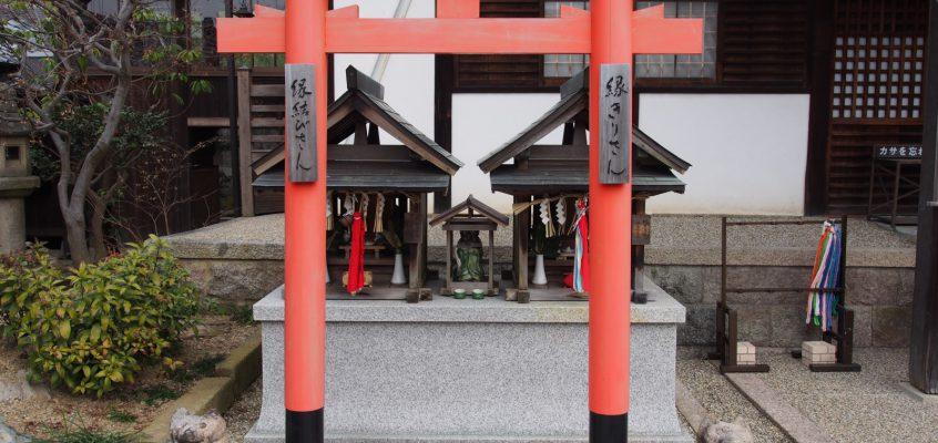 【縁きりさん・縁むすびさん(不空院)】かつての「かけこみ寺」としての歴史を物語る小祠
