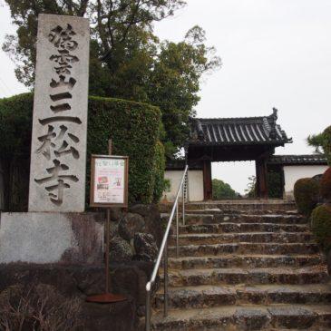 【三松寺】奈良市内では珍しい「禅寺」は大和郡山市との境界近くに