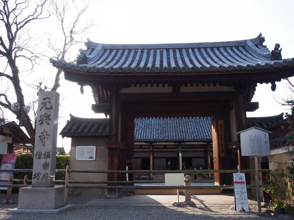 元興寺「東門」
