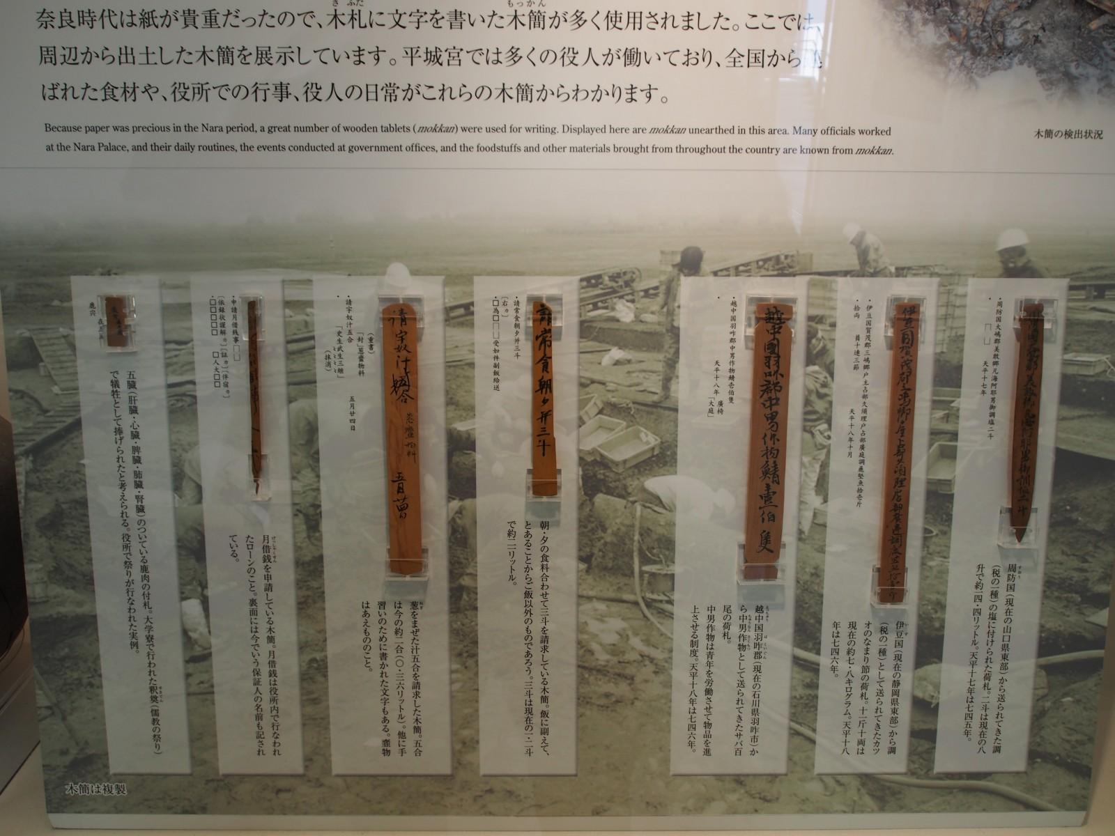 平城宮跡から出土の「木簡」