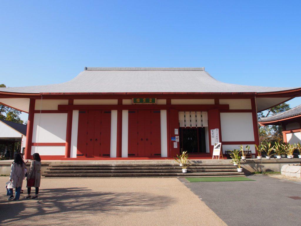 薬師寺聚寶館