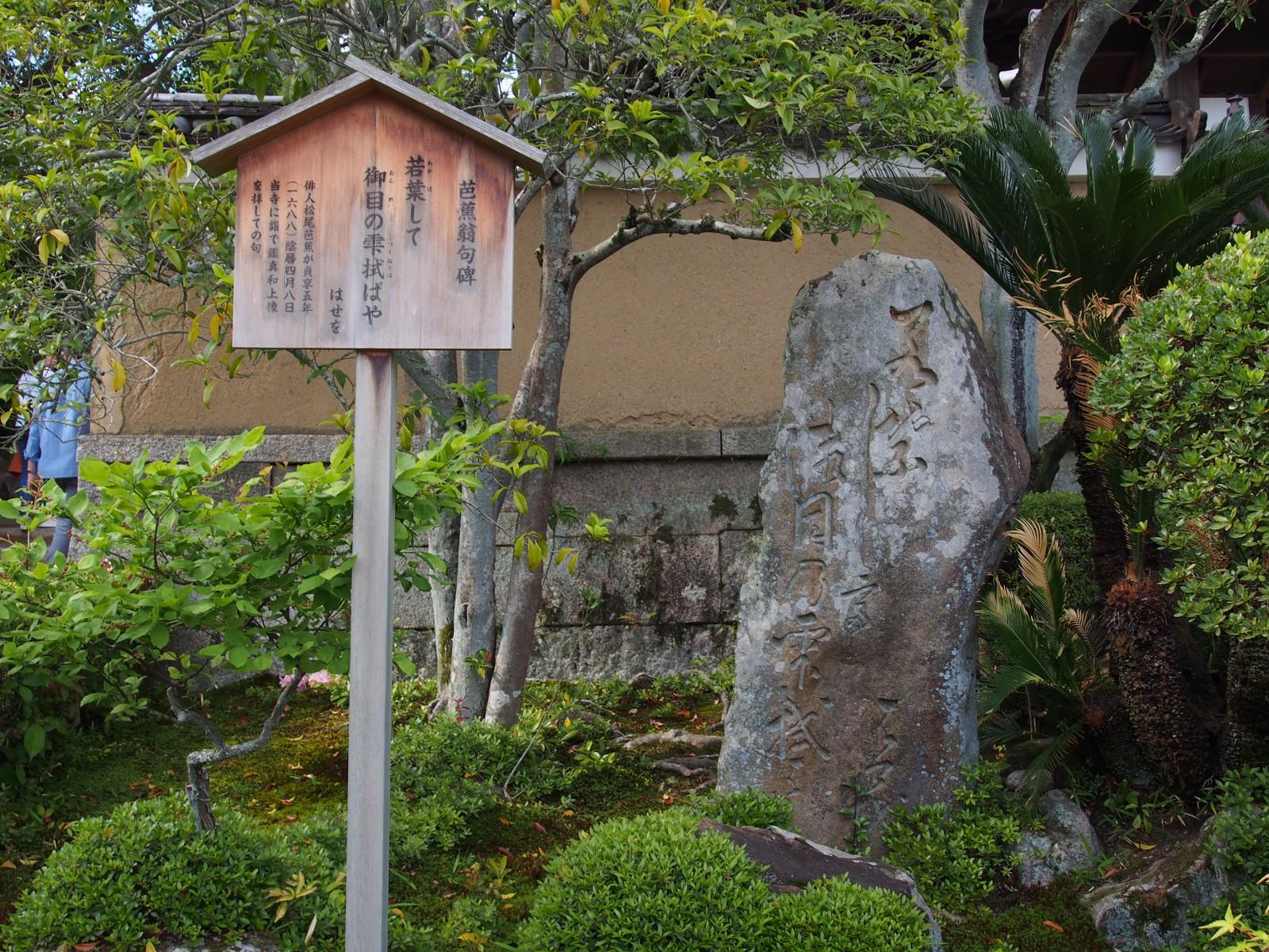 芭蕉翁句碑(唐招提寺)