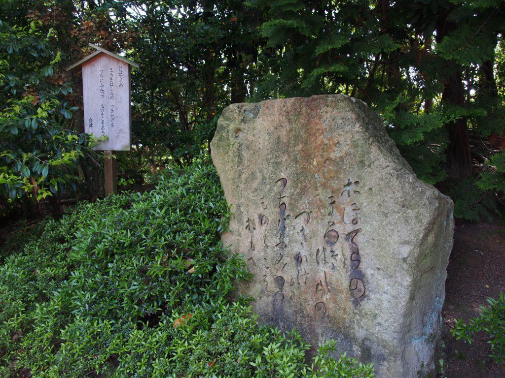 唐招提寺金堂前の會津(会津)八一歌碑