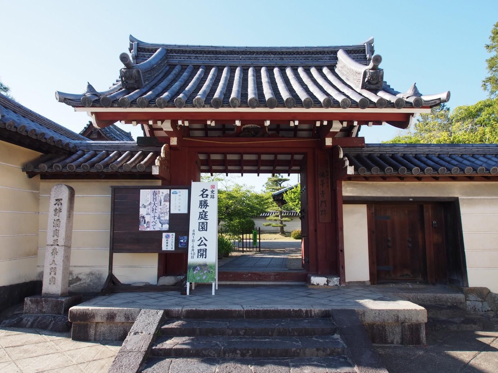 法華寺「赤門」