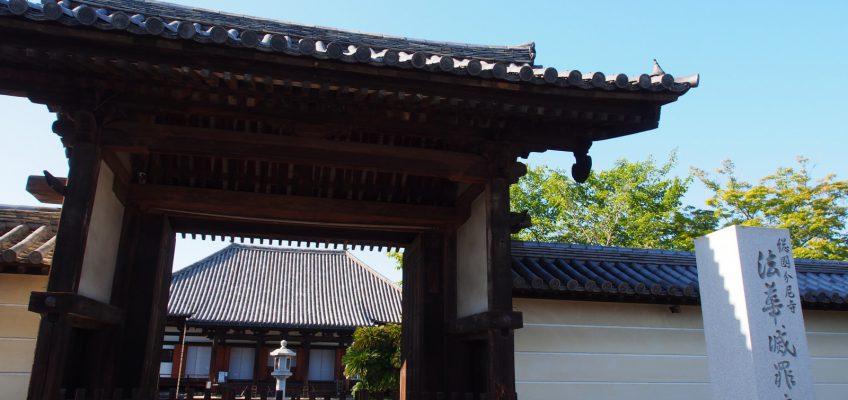 法華寺「南大門」