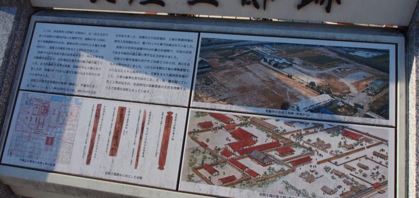 【長屋王邸跡】巨大商業施設が営業を行う「失われた遺構」には案内板のみが残される