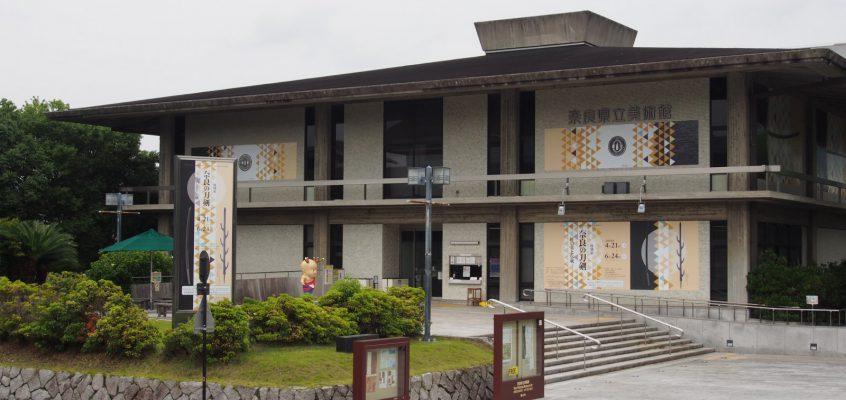 【奈良県立美術館】奈良ゆかりの美術・工芸品も多数収蔵する県下最大級の美術館