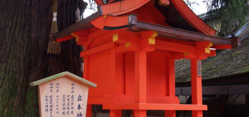 岩本神社(春日大社)