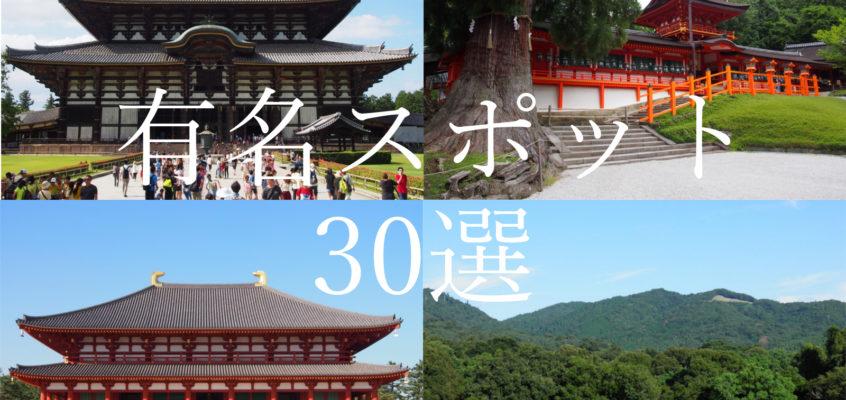 奈良市内のおすすめ「人気観光スポット」30選