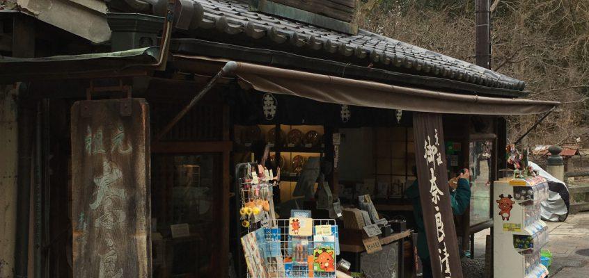 【森奈良漬店】東大寺南大門のすぐそばにある老舗奈良漬店