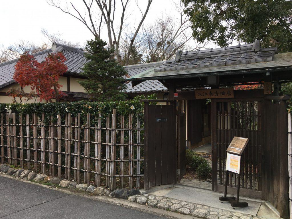 【入江泰吉旧居】「大和路の美」を撮影し続けた写真家の美意識に思いをはせる空間