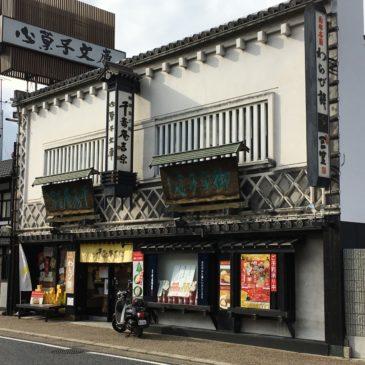 【菓匠千壽庵吉宗奈良総本店】「わらび餅」で有名な老舗和菓子店はきたまちの京街道沿いに