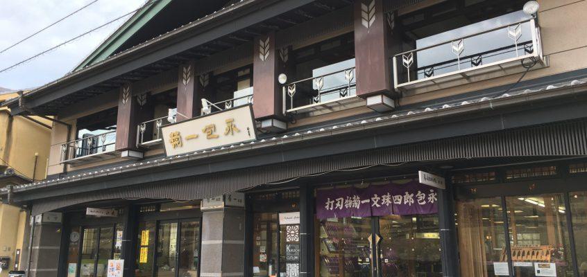 【菊一文珠四郎包永】鎌倉時代からの匠の技を受け継ぐ「包丁」等の専門店