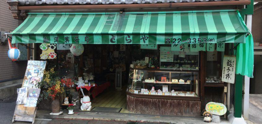 【和洋御菓子司とらや】「猫」の和菓子で知られる品ぞろえ豊かな老舗和菓子店