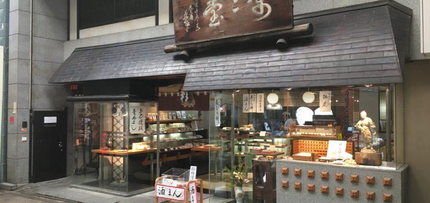 【萬々堂通則】神撰「ぶと饅頭」で有名な江戸後期創業の老舗和菓子店