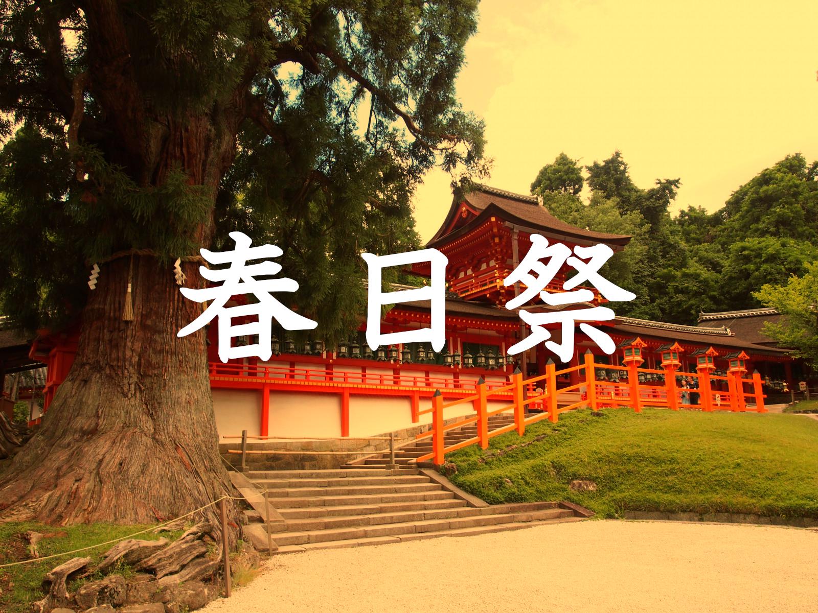 春日大社の例祭「春日祭」の日程・内容・歴史(由緒)を解説   奈良 ...