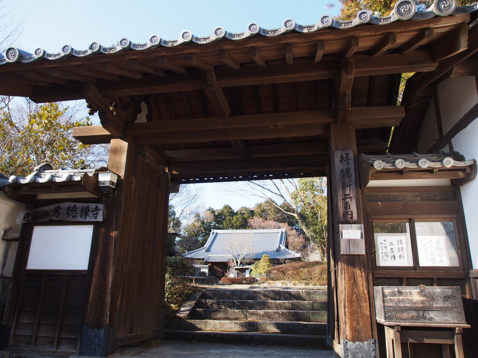 芳徳寺の山門