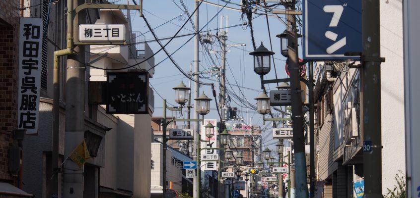 【近鉄・JR】奈良「大和郡山市」への交通アクセスのまとめ(京阪神各地などから)