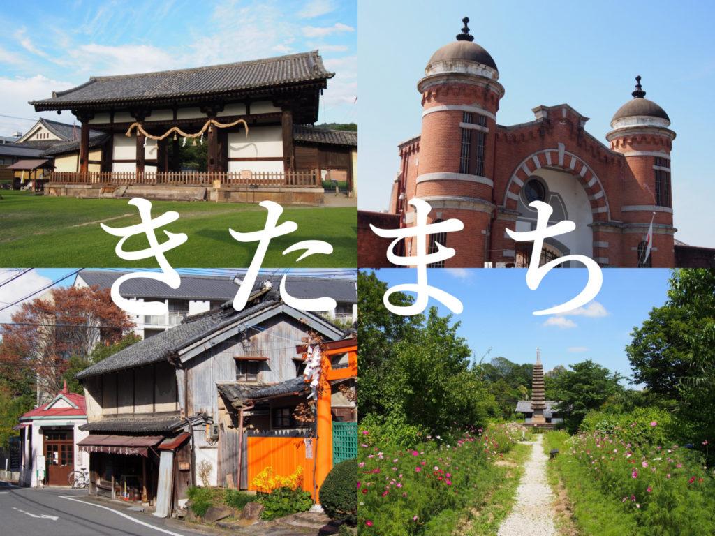 【きたまち】近鉄奈良駅北側には「ならまち」とは違った魅力にあふれる町並みが広がる
