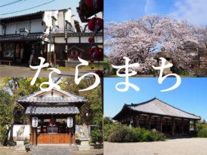 【ならまち】奈良を代表する歴史的町並みエリアには庶民信仰の文化が今も残される