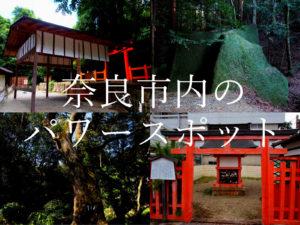 奈良市内の「パワースポット」21選(穴場も含めてご紹介)