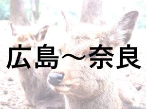 広島から奈良への交通・アクセス情報のまとめ