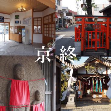 【京終】かつての「都の端」は「駅」を拠点にした新たな観光地として歩む