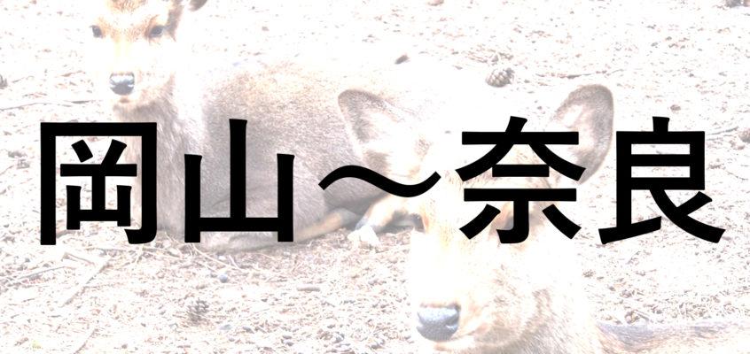 岡山・倉敷から奈良までのアクセス手段を解説(新幹線・高速バスなど)