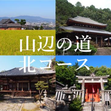 【山辺の道・北コース】ありのままの「奈良」を体感できる山麓の静かなハイキングコース
