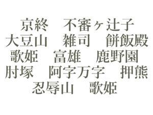 奈良市内の「地名の由来」をさぐる