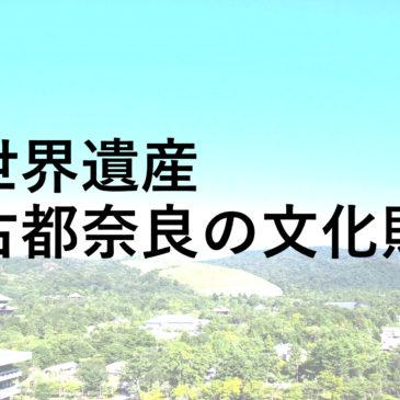 奈良の世界遺産「古都奈良の文化財」とは?