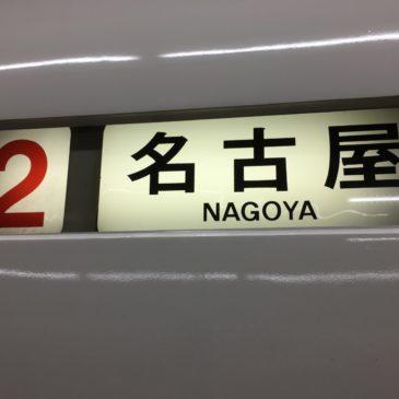 【新幹線】大阪~名古屋を結ぶ交通手段一覧・比較【近鉄】