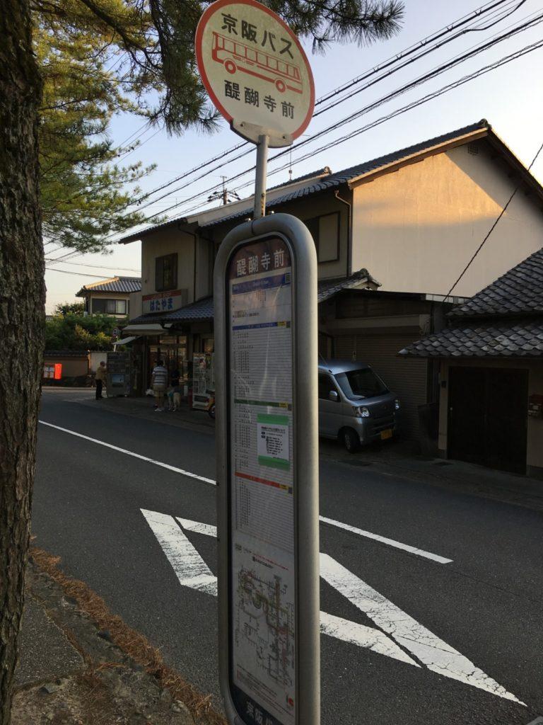 京阪バス「醍醐寺前」バス停