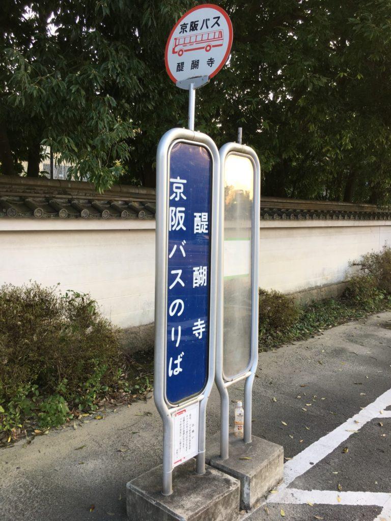 京阪バス「醍醐寺」バス停