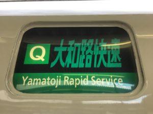 【大和路快速】大阪と奈良を結ぶ「JR大和路線」とは?便利な使い方を解説(運賃・所要時間など)