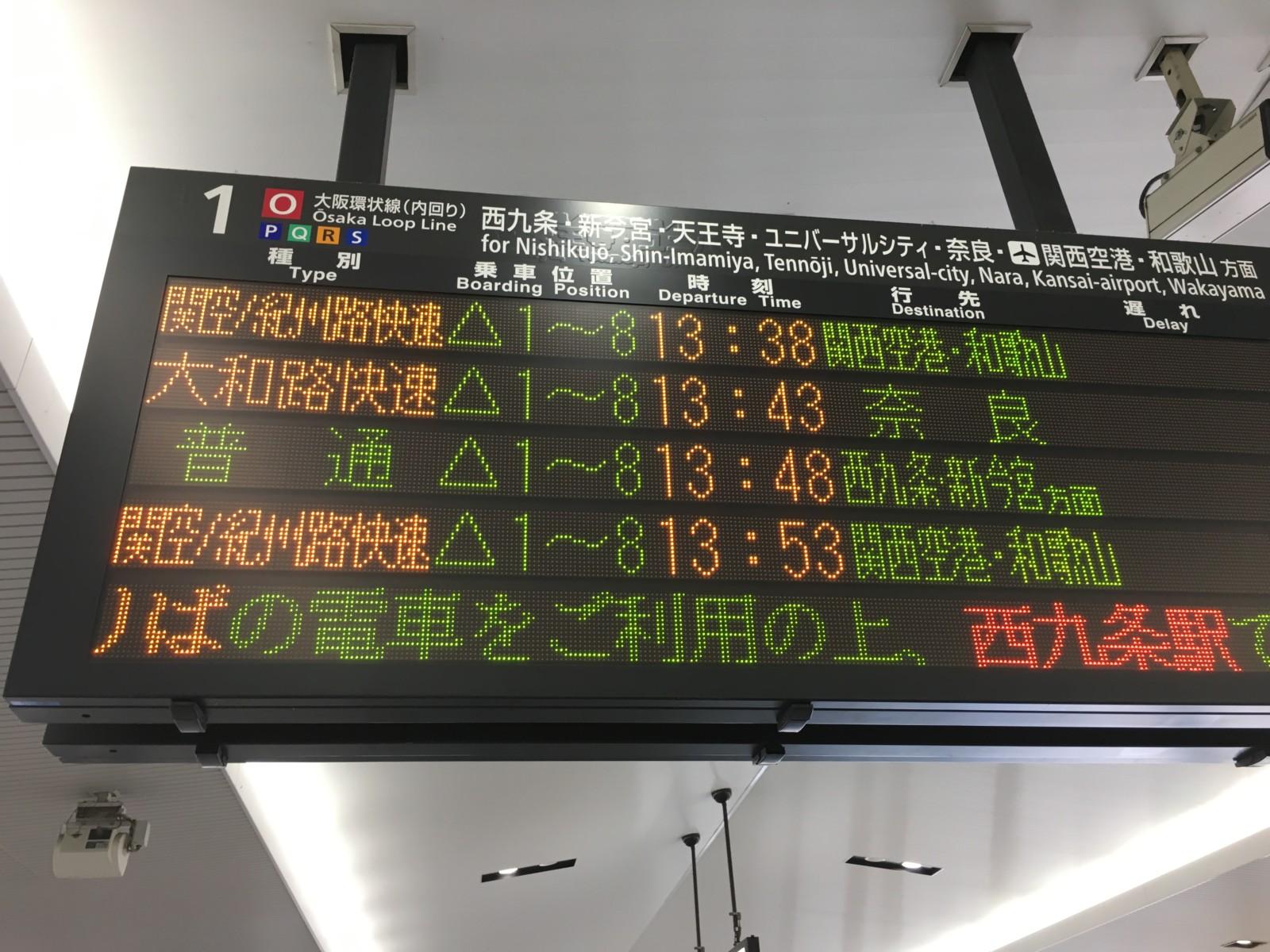 天王寺駅から大正駅