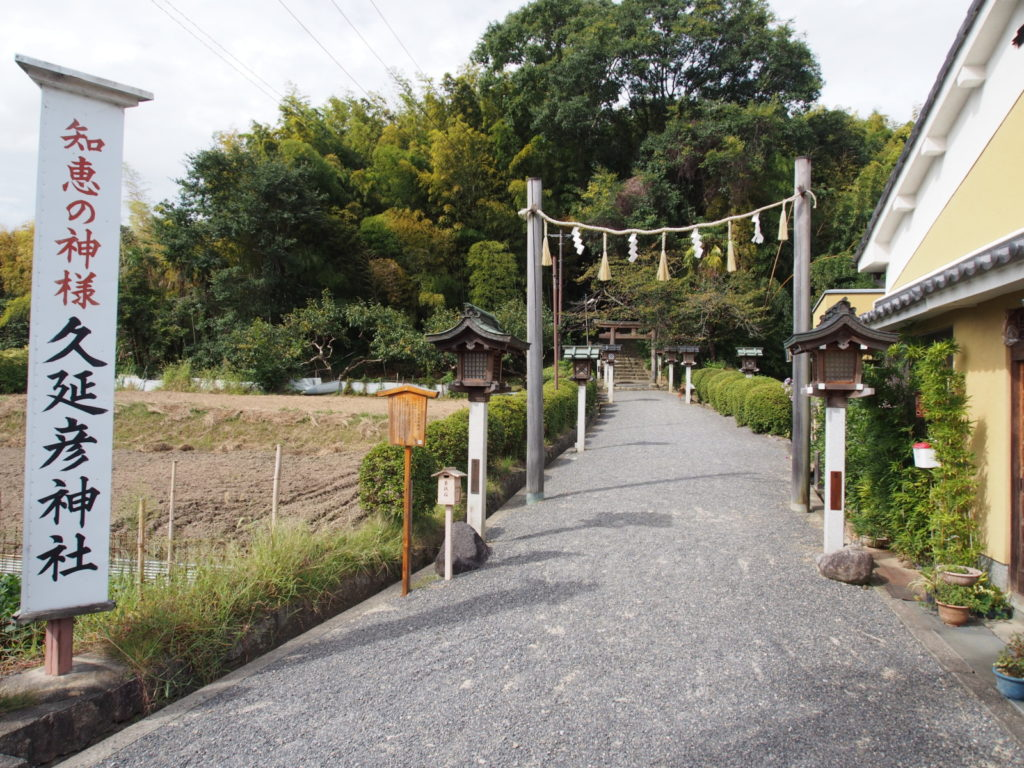 久延彦神社の入口
