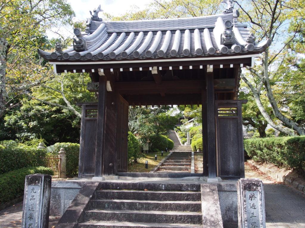 九品寺の山門