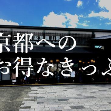 関西各地から京都方面への観光に便利な「お得なきっぷ」一覧