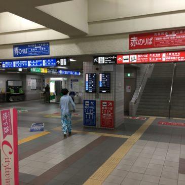 京都市交通局(市バス・地下鉄)・京都バスの「乗り継ぎ割引」について