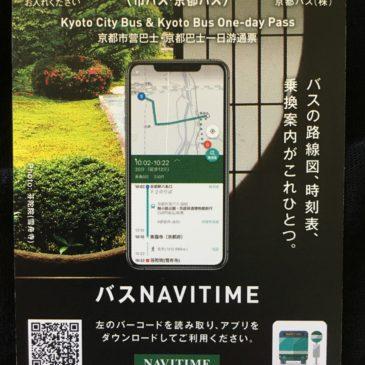 京都「バス1日券(600円)」の概要・便利な使い方(市バス・京都バス均一区間)