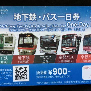 京都観光に便利な「地下鉄・バス1日券(2日券)」の概要・便利な使い方