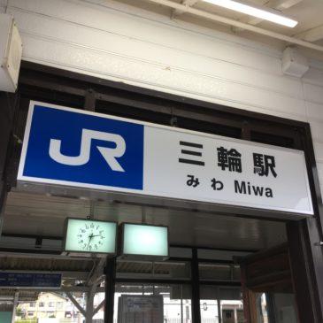 JR三輪駅から大神神社への徒歩ルートについて
