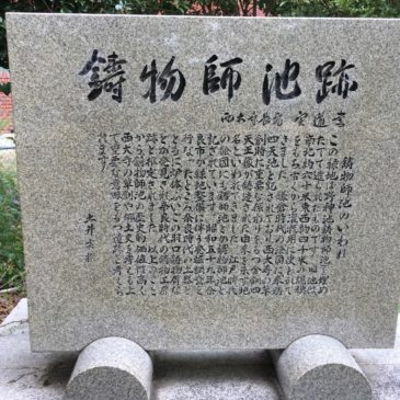 【鋳物師池跡】西大寺創建期の歴史に関係するとされる空間からは「鋳造」関連の出土品も