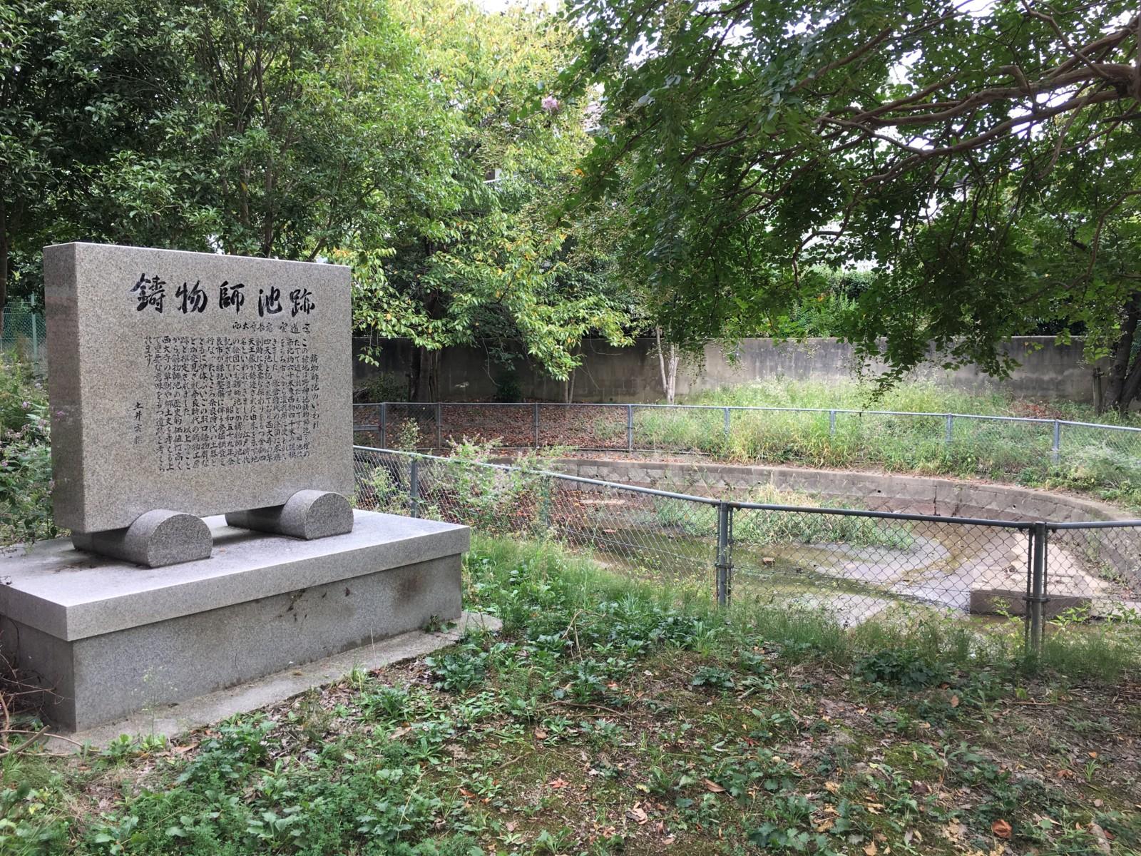鋳物師池跡