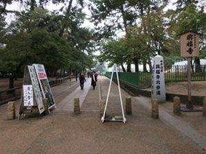 奈良・興福寺への「交通アクセス」情報を詳しくご案内(電車・バス・徒歩)