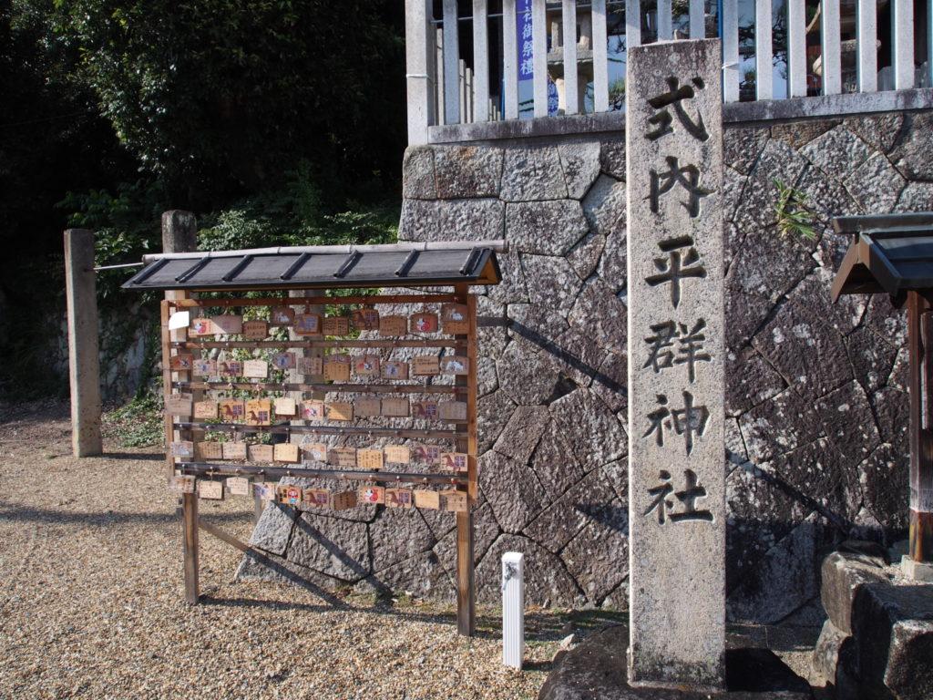 「式内平群神社」の石標と絵馬