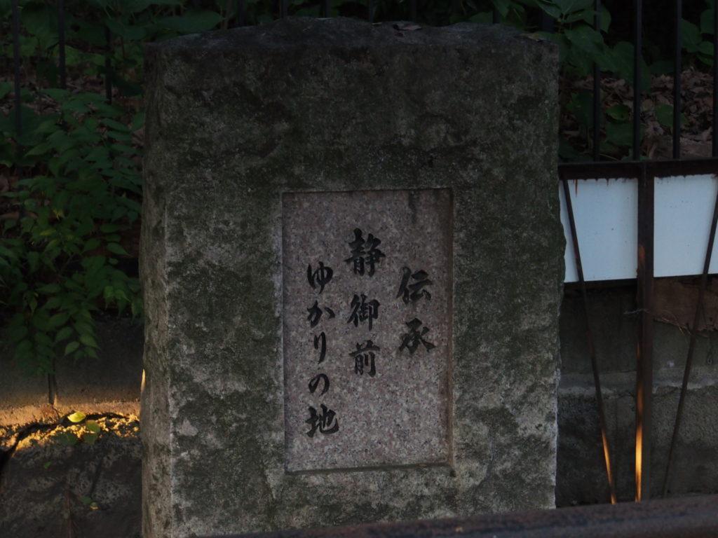 石園座多久虫玉神社境内「静御前ゆかりの地」石碑