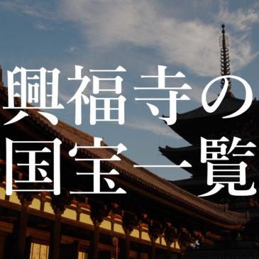 奈良・興福寺の「国宝」にはどんなものがある?一覧形式でわかりやすくご紹介
