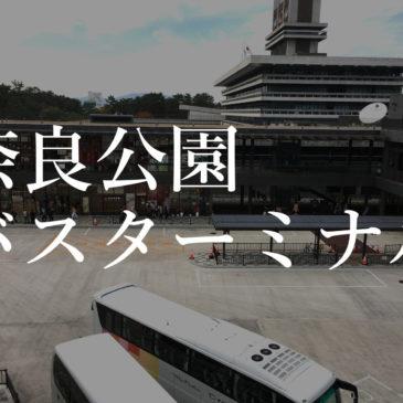 奈良公園バスターミナルとはどんな所?観光客向け施設(店舗)のご案内など